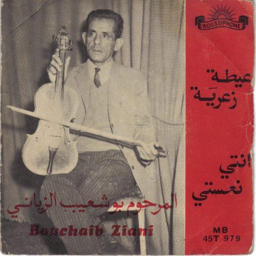 4 Bouchaib Ziani 1 (1)