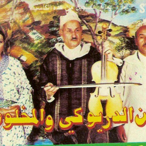 63 Hassan Deriouky1 makhloufia 1